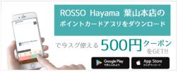 ROSSO葉山ポイントカード