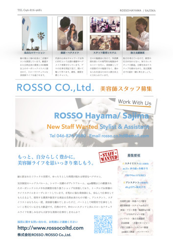 ROSSO 求人 2016